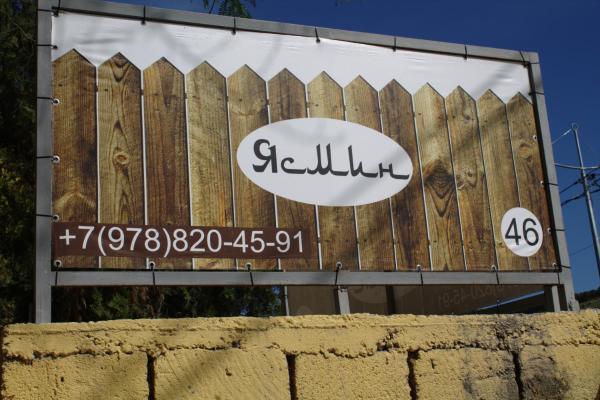 Гостевой дом Ясмин Бахчисарай