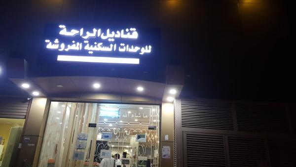 Qandeel Al Raha Furnished Units Yeda