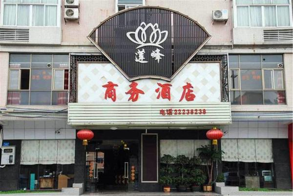 Lian Feng Business Hotel 东莞