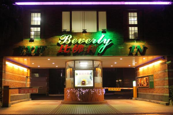 Beverly Commercial Motel 芦竹