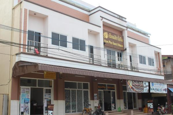 Hom Pho Guesthouse