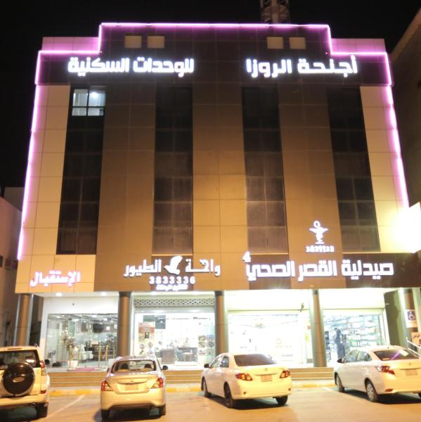 Alrosa Furnished Apartments Buraydah