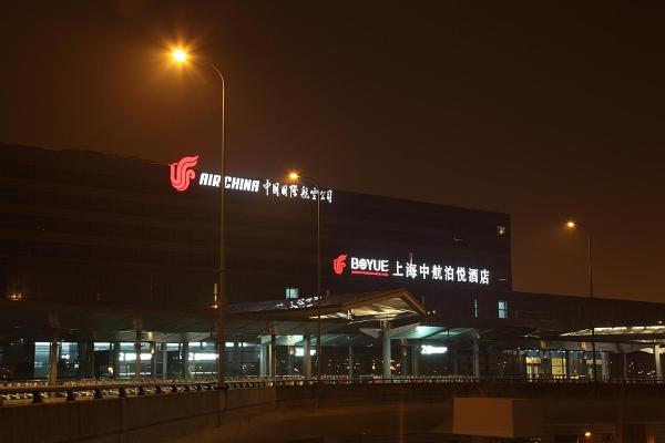 Shanghai Hongqiao Airport Hotel - Air China Шанхай