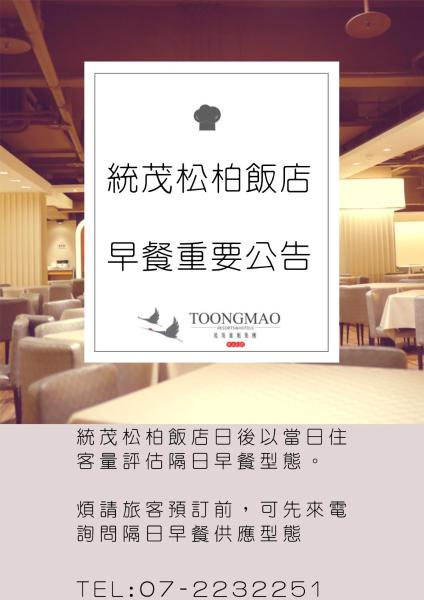 Toong Mao Evergreen Hotel 高雄