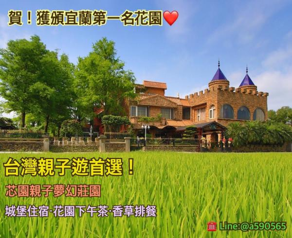 Xin Yuan My Dream Castle 冬山乡