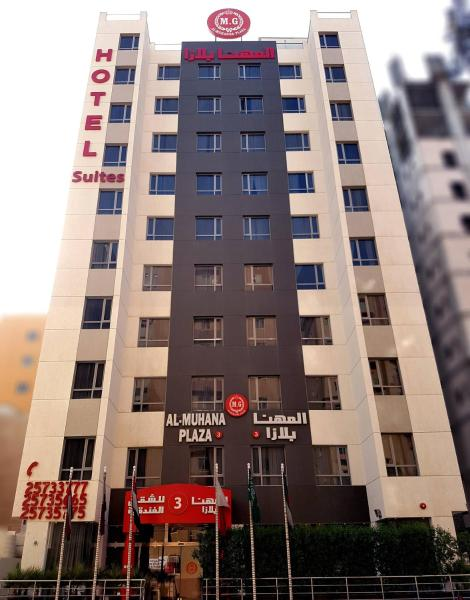 Al Muhanna Plaza Luxury Apartments Hawally