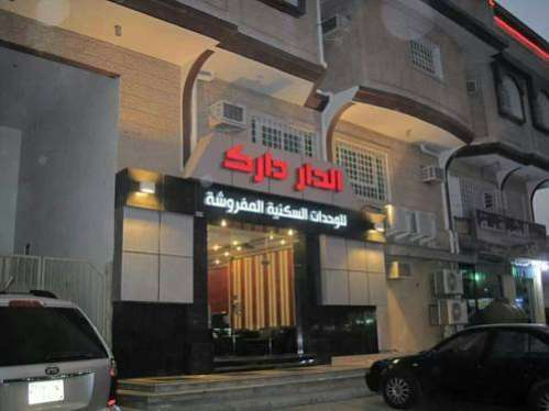 Al Dar Darak Furnished Units 1 Даммам